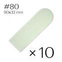 Refill abrasive paper 80 grit - 10 pcs